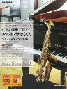 1人でも2人でも手軽にジャズが楽しめる ピアノ伴奏で吹くアルト・サックス ジャズ・スタンダード編 リットーミュージック