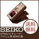 SEIKO STX5U C ウクレレ専用チューナー