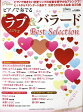 月刊ピアノ2013年12月号増刊 ピアノで奏でる ラブ&バラード Best Selection ヤマハミュージックメディア