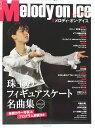 ピアノソロ メロディ・オン・アイス 珠玉のフィギュアスケート名曲集 新版 全音楽譜出版社