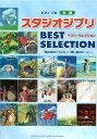 ピアノソロ スタジオジブリ BEST SELECTION 「風の谷のナウシカ」 「思い出のマーニー」 ヤマハミュージックメディア