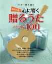 様々なシチュエーションで一年中使えるお得なスコアギター弾き語り 超保存版!心に響く贈るうたベスト100 ヤマハミュージックメディア