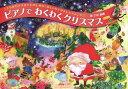 こどもから大人までたのしめる おしゃれでやさしいアレンジ ピアノでわくわくクリスマス 第2版 全音楽譜出版社