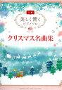 美しく響くピアノソロ 上級 クリスマス名曲集 ヤマハミュージックメディア
