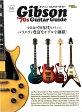 ギターガイドシリーズ ギブソン'70sギターガイド 三栄書房