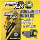 THUNDERPLUGS ブリスター イヤープロテクター 耳栓