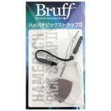 Bruff HPS-600 ハメパチピックホルダー