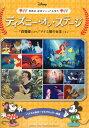 ディズニー・オン・ステージ 発表会 成功マニュアル付 ヤマハ...
