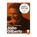 ジョアン・ジルベルト ボサ・ノヴァ・ギター完全コピー 新装版 リットーミュージック