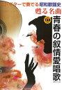 ソロギターで奏でる 昭和歌謡史・甦る名曲 青春の叙情愛唱歌 ドリームミュージックファクトリー