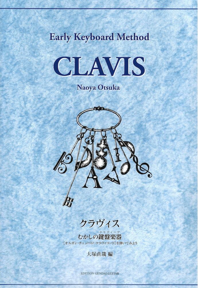 クラヴィス・むかしの鍵盤楽器オルガン・チェンバロ・クラヴィコードを弾いてみよう現代ギター
