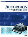初心者のための アコーディオン教本 ドレミ楽譜出版社