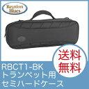 Reunion Blues RBCT1-BK トランペット用セミハードケース