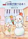 添田みつえ ピアノ教本「あっという間に全調が弾ける本1」雪だるまのお話 カワイ出版