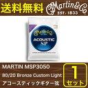 MARTIN MSP3050 80/20 Bronze Custom Light アコースティックギター弦