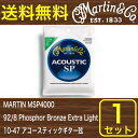 MARTIN MSP4000 92/8 Phosphor Bronze Extra Light アコースティックギター弦