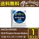 MARTIN MSP4200 92/8 Phosphor Bronze Medium アコースティックギター弦