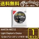 MARTIN MEC12 Light Clapton 039 s Choice アコースティックギター弦