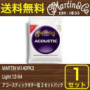 MARTIN M140PK3 Light 12-54 アコースティックギター弦 3セットパック