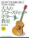 大人のアコースティック・ギター教室 模範演奏CD付 シンコーミュージック