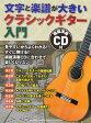 文字と楽譜が大きい クラシックギター入門 ヤマハミュージックメディア