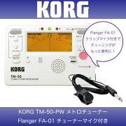 KORGTM-50-PW��FlangerFA-01���塼�ʡ��������ȥޥ������åȥ��륰�Υ�ȥ���塼�ʡ��ȥ����ȥޥ����Τ����ʥ��å�