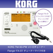 KORGTM-50-PW&FlangerFA-01チューナー&コンタクトマイクセットコルグのメトロチューナーとコンタクトマイクのお得なセット