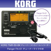 KORG TMR-50-BK & Flanger FA-01 チューナー&コンタクトマイクセット