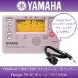 YAMAHA TDM-75PP & Flanger FA-01 チューナー&コンタクトマイクセット