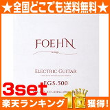 FOEHN EGS-500��3���å� Electric Guitar Strings Regular light ���쥭�������� 10-46