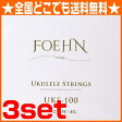 FOEHN UKS-100×3セット Ukulele Strings Soprano/Concert ウクレレ弦 ソプラノ/コンサート用