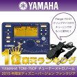 YAMAHA TDM-75DF メトロチューナー ファンタジア Flanger FA-01 チューナー用コンタクトマイク付きセット