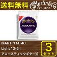 MARTIN M140 Light 12-54 アコースティックギター弦×3SET