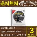 MARTIN MEC12 Light Clapton 039 s Choice アコースティックギター弦×3セット
