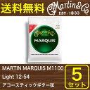 MARTIN MARQUIS M1100 Light 12-54 アコースティックギター弦×5セット