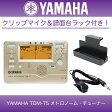 YAMAHA TDM-75 チューナーメトロノーム クリップマイク&譜面台ラックセット
