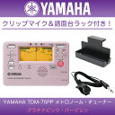 YAMAHA TDM-75PP チューナーメトロノーム クリップマイク&譜面台ラックセット