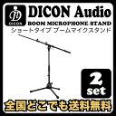 Dicon Audio MS-001T マイクスタンド ショートタイプ×2本
