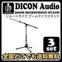 Dicon Audio MS-001T マイクスタンド ショートタイプ×3本