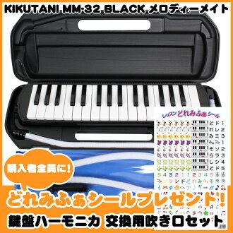 KIKUTANI MM-32 BLACK keyboard harmonica & spare blowing mouth set