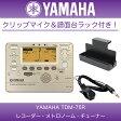 YAMAHA TDM-75R レコーダー機能付き チューナーメトロノーム クリップマイク&譜面台ラックセット