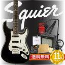 スクワイア エレキギター初心者セット ストラトタイプエレキギター入門11点セット Squier Deluxe Hot Rails Strat BLK