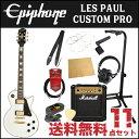エピフォン エレキギター初心者セット レスポールカスタムエピフォンから始める!大人の入門セット Epiphone Les Paul Custom PRO AW エレキギター Marshallアンプ付 11点セット