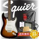 スクワイア エレキギター初心者セット ストラトタイプエレキギター入門11点セット Squier Affinity Series Stratocaster BSB