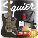 スクワイア エレキギター初心者セット ストラトタイプエレキギター入門11点セット Squier Affinity Series Stratocaster HSS MBK