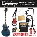 エピフォン エレキギター初心者セット レスポールタイプエピフォンから始める!大人の入門セット Epiphone Prophecy Les Paul Custom Plus EX MS エレキギター Marshallアンプ付 11点セット