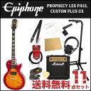 エピフォン エレキギター初心者セット レスポールタイプエピフォンから始める!大人の入門セット Epiphone Prophecy Les Paul Custom Plus GX HS エレキギター Marshallアンプ付 11点セット