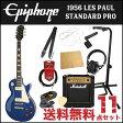 エピフォンから始める!大人の入門セット Epiphone 1956 Les Paul Standard PRO CB エレキギター Marshallアンプ付 10点セット