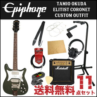 Starting from Epiphone! Adult introduction to Epiphone Limited Edition Tamio Okuda Elitist Coronet Custom Outfit SX electric guitar Okuda consumer model Marshall amplifier with 10 point set