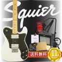 スクワイア エレキギター初心者セット テレキャスタイプエレキギター入門11点セット Squier Vintage Modified Telecaster Deluxe OWT